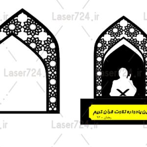 تندیس مذهبی قرآن