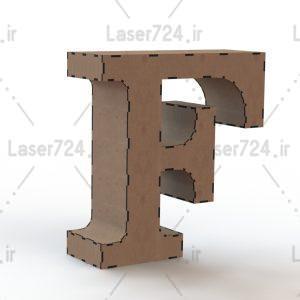 باکس حرف F