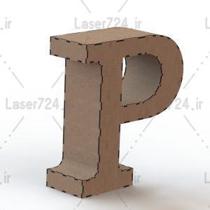 باکس حرف P