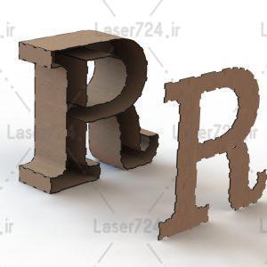 باکس حرف R