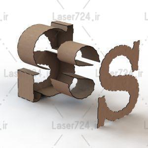 باکس حرف S