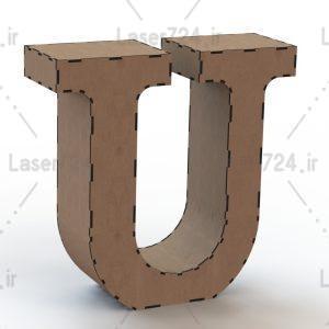 باکس حرف U