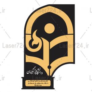تندیس فارغ التحصیلی دانشگاه فرهنگیان