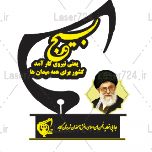 تندیس انجمن اسلامی
