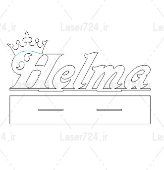 استند اسم هلما