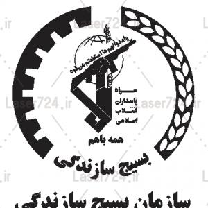 لوگو بسیج دانش آموزی