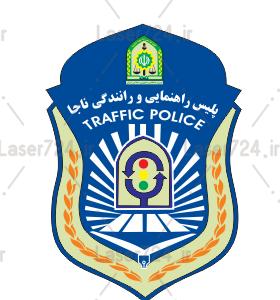 لوگو پلیس راهنمایی و رانندگی