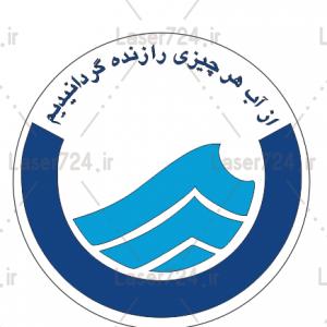 آرم سازمان آب