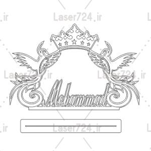 استند اسم محمد