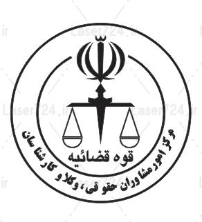 آرم مرکز مشاوره حقوقی