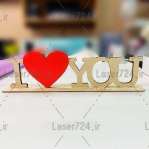 طرح لیزر i love you