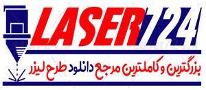 لیزر724 مرجع طرح لیزر | طرح تندیس | انواع جعبه |طراحی ارم و لوگو |طرح استند اسم | باکس گل | طرح بابلینگ | طرح پارتیشن | طرح وکتور